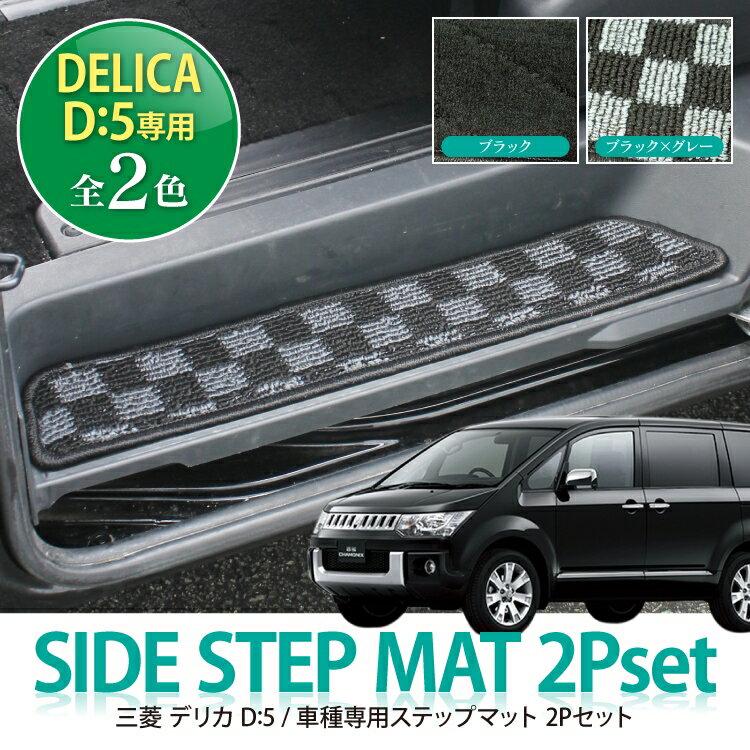 デリカD5 パーツ カスタムパーツ サイドステップ ステップマット フロアマット カスタム 三菱 2P セット ドレスアップ 全2色