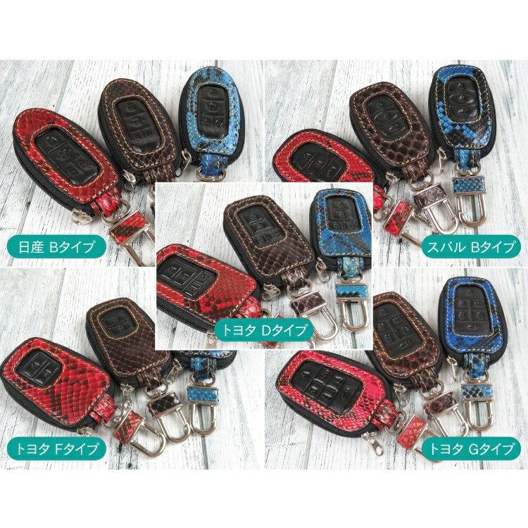 【ネコポス送料無料】 C-HR キーケース ノア 80系 ヴォクシー 80系 キーケース セレナC27 アルファード 30系 キーケース ベルファイア 30系 キーケース パイソン柄 全3種 スマートキーケース トヨタ 革 スマートキーカバー アクセサリ BRALD製 リレーアタック 非対応