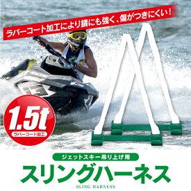 ジェットスキー用 吊り上げ スリングハーネス 1.5t 吊上げ 吊り具 ラバーコート加工 マリン ジェット マリンスポーツ アウトドア