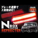 nboxカスタム ドレスアップ Nbox カスタム N-BOX LEDリフレクター レッド