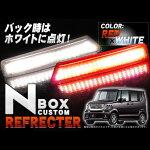 NBOXN-BOXカスタムLEDリフレクターシートカバーキーカバークリアバック連動CB【レビューを書いて送料無料】