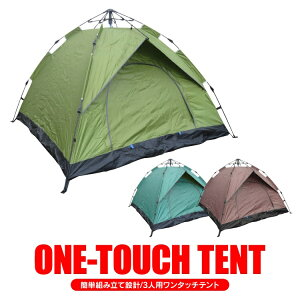 テント ワンタッチ 2人用〜3人用 室内 キャンプ用品 アウトドア用品 軽量 コンパクト ワンタッチテント おしゃれ 折り畳み 防水 網戸 日よけ 簡易テント 簡単 ポータブル レジャー バーベキ