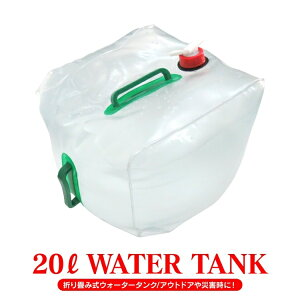 ウォータータンク 20L 20リットル コック式 折りたたみ式 取って付 ポリタンク 給水タンク ポリタンク 給水袋 貯水タンク コンパクト ウォーターバッグ 水くみ 釣り バーベキュー BBQ キャンプ