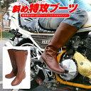 ライダー ブーツ メンズ バイク 靴 ブーツ 特攻ブーツ 旧車 斜めカット レディース ライダース バイカーズ 後ジッパー…