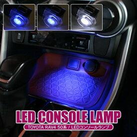 RAV4 50系 LED コンソール ランプ 1P カスタム パーツ アクセサリー 内装 イルミネーション 新型RAV4 PHV ルームランプ X アドベンチャー G GZパッケージ ハイブリッド ハイブリッドX