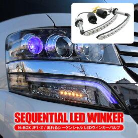 N-BOX JF1 JF2 パーツ 流れる シーケンシャル LEDウィンカー バルブ 2P カスタム アイライン 流れるウィンカー シーケンシャルウィンカー 流れるled ウインカー led アクセサリー ドレスアップパーツ 外装パーツ カー 用品 車