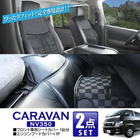 【セット割】NV350キャラバン パーツ フロント用シートカバー レザー調 日産 キャラバン NV350 プレミアムGX ドレスアップ カスタムパーツ 内装 アクセアサリー