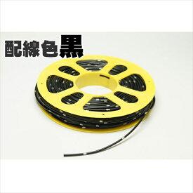 【在庫限り/再入荷予定なし】 汎用 自動車用 配線コード 黒 50M巻 絶縁テープ