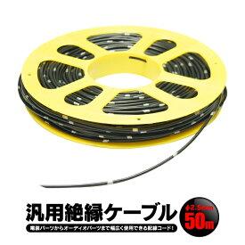 【SS】【在庫限り/再入荷予定なし】 汎用 自動車用 配線コード 黒 50M巻 絶縁テープ