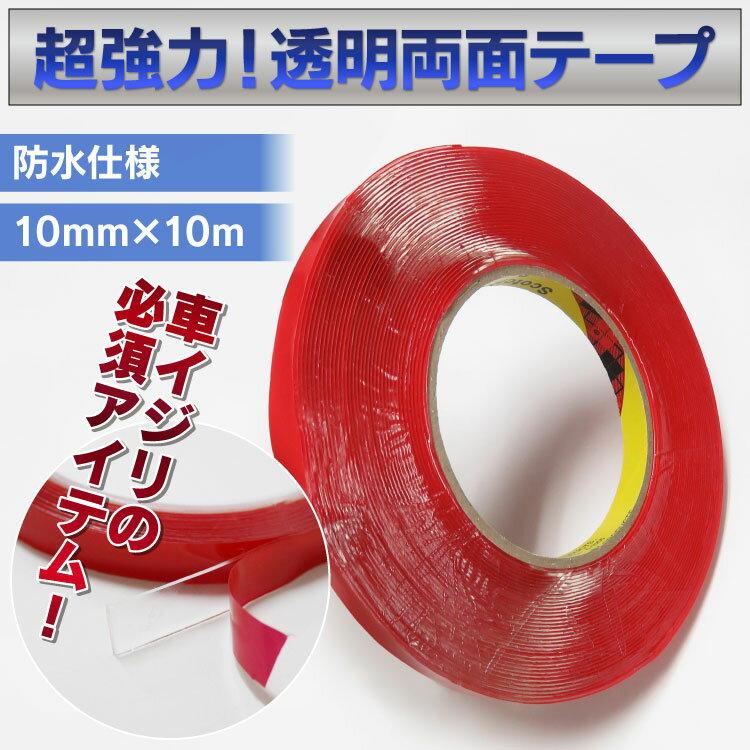 【メール便】 両面テープ 超強力 強力 透明 クリア 幅 10mm 長さ 10M 両面テープ 防水仕様 DIY 粘着テープ DIY 両面テープ DIY 両面テープ DIY