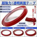 両面テープ 超強力 強力 5mm レンズカバー 透明 クリア 幅 5mm/8mm/10mm 長さ 2.5M 両面テープ DIY 粘着テープ DIY 両…