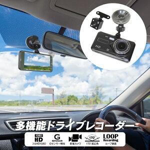 ドライブレコーダー前後ミラーステッカー前後2カメラフルHD高画質衝撃録画前方170°後方120°超広角ループ録画液晶4.0インチGセンサー取り付け簡単カスタムパーツ内装パーツドレスアップパーツ車載用