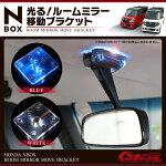 NBOXカスタムNBOXNBOX+LEDルームランプ簡単バックミラー移動ブラケット【レビューを書いて送料無料】