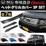 N-BOXNBOXカスタムJF1/JF2パーツヘッドライトフロントグリルカバー3P純正色塗装済