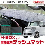 N-BOXNBOXカスタム+ダッシュマットNBOXNBOXパーツNBOXカスタムパーツNBOXカスタムNBOXドレスアップダッシュボードマット車種専用