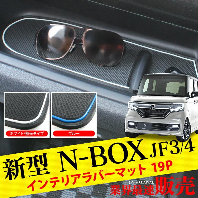 【4/30までポイント10倍!】 NBOX JF3 N-BOXカスタム ドレスアップ パーツ JF3/JF4 ラバーマット ドアポケットマット 専用設計 全2色(ホワイト/ブルー) 蓄光タイプ 新型nbox JF3 JF4 ドレスアップ