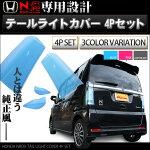 NBOXN-BOXフロアマットシートカバールームランプテールレンズカバー4Pスモーク【レビューを書いて送料無料】