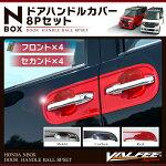 nbox/カスタム/パーツ/メッキハンドルカバー/N-BOX/n-box