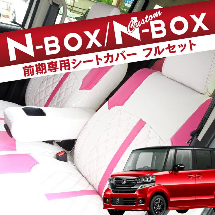 【ポイント 10倍】nbox シートカバー nboxカスタム ドレスアップ レザー N-BOX NBOX 本革調 N-BOXカスタム NBOX+ JF1/JF2 前期 パーツ シートカバー 023/018 デザイン9種 ホンダ NBOX 白ピンク