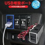 USB増設ポート