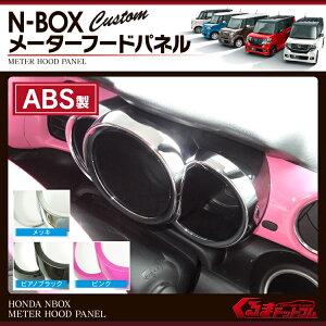 NBOXカスタムドレスアップパーツメーターリングN-BOX内装パネルスピードメーターメーターフードパネルN-BOXカスタムパーツドレスアップ車種専用