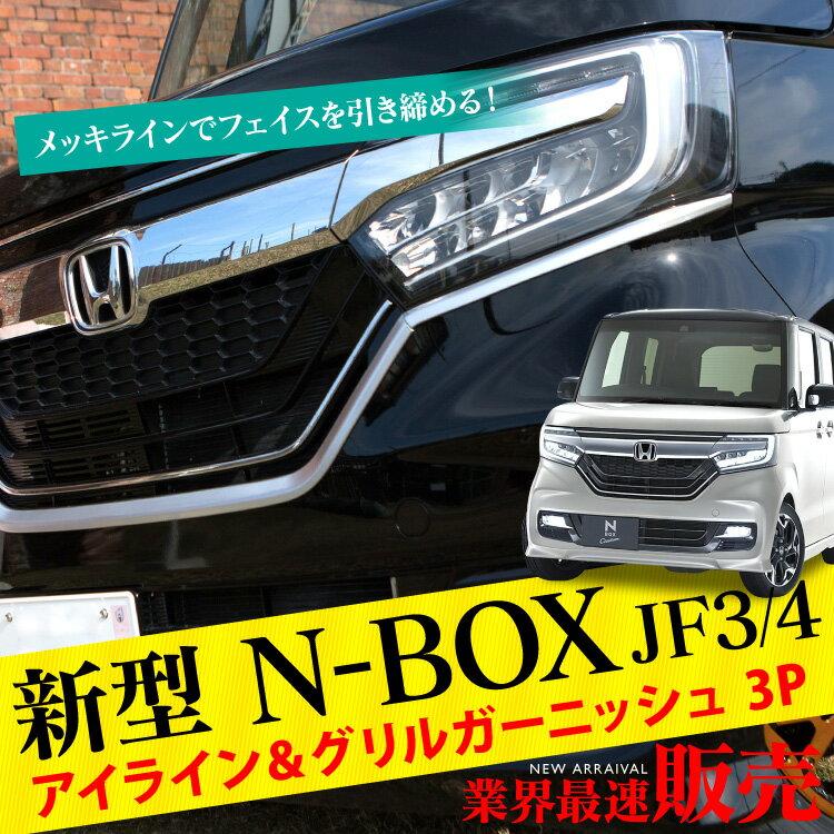 【4/30までポイント10倍!】 NBOX JF3 外装 メッキパーツ アイライン グリルガーニッシュ 3P 新型N-BOX JF3 JF4 ABS製 ドレスアップパーツ
