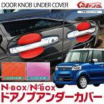 N-BOXNBOXドアノブアンダーカスタム対応ドアノブアンダーカバー8P全2色カーボン調外装パーツ