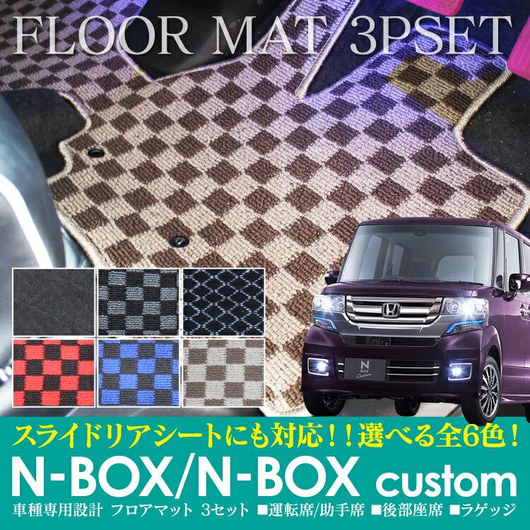 nboxカスタム ドレスアップ Nbox フロアマット リアスライドシートあり対応 パーツ NBOX フロアマット N-BOX フロアマット N-BOX カスタム アクセサリー パーツ ラゲッジマット セット 3P