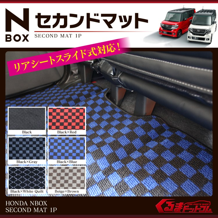 nboxカスタム ドレスアップ Nbox リアスライドシートあり セカンドマット N-BOX カスタム フロアマット セカンドマット NBOX nbox パーツ NBOX カスタム パーツ NBOX フロアマット NBOX マット