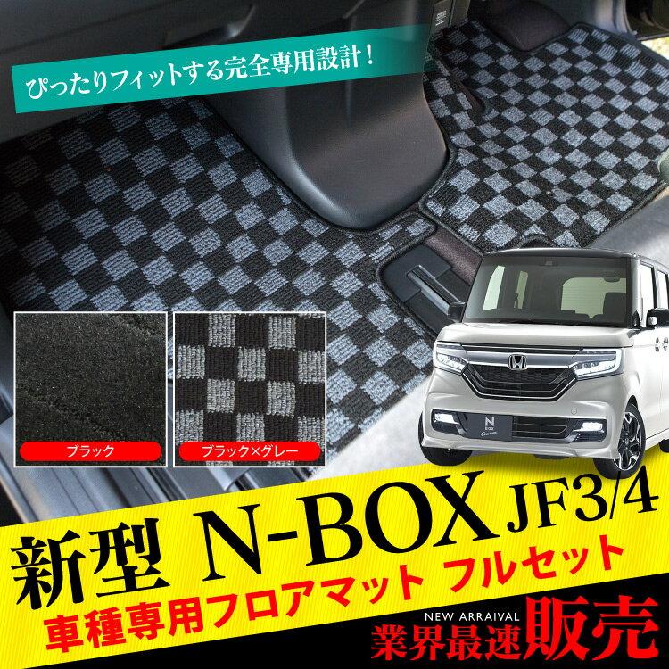 NBOX JF3 N-BOX フロアマット jf3 JF4 フロアマット 専用設計 全2色 (ブラック/グレー) 2タイプ (助手席スライド有り/無し対応) 新型nbox アクセサリー パーツ ドレスアップ 【予約】