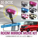 nboxカスタムドレスアップnboxパーツNBOX+簡単バックミラー移動ブラケットカスタムパーツNBOXnboxパーツNBOXカスタムパーツNBOXミラーNBOXバックミラー