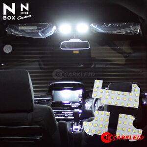NBOXJF3JF4パーツルームランプLED105灯カスタムパーツドレスアップLEDルームランプ車種専用