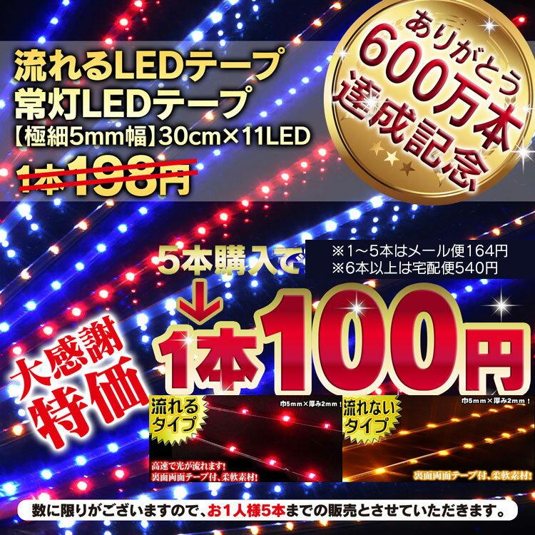 【メール便】 LED テープライト 流れる 常時点灯 30cm 11SMD 12V車専用 防水 カスタム パーツ