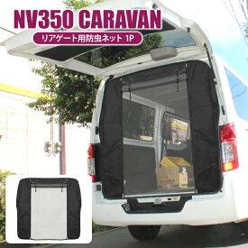 日産 NV350キャラバン 後期 前期 E26 パーツ 防虫ネット 1P リア用 カスタム 内装パーツ アクセサリー 虫除け 遮光 荷台 荷室 プライバシー保護 車中泊 オートキャンプ