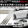 Serena c26 Grill LED step mat plated lamp damorganish 4 p Nissan serena chrome plated almack doorknobs