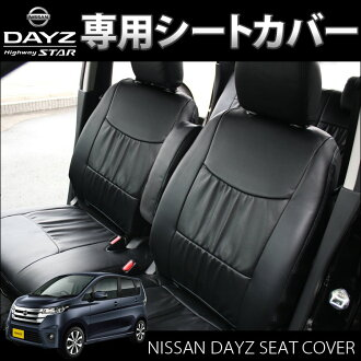 Days Luke's Nissan seat covers leather Nissan nissan DAYZ ROOX