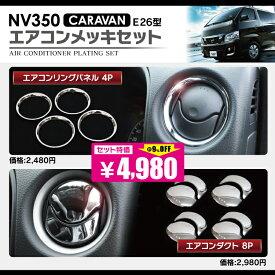 【セット割】 NV350キャラバン パーツ カスタム エアコンダクト周り アクセサリー エアコン吹き出し口 NV350 キャラバン ドレスアップパーツ カスタムパーツ 内装パーツ