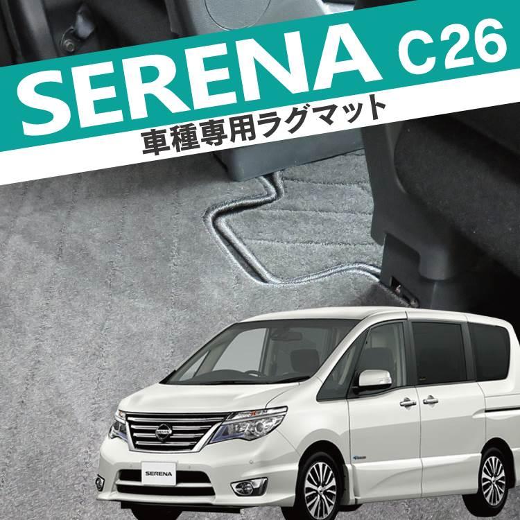 セレナ c26 パーツ フロアマット セカンドラグマット 2P セレナ c26系 内装 パーツ セレナ c26系 フロアマット セカンドシート専用設計 セカンドマット ラグマット SERENA