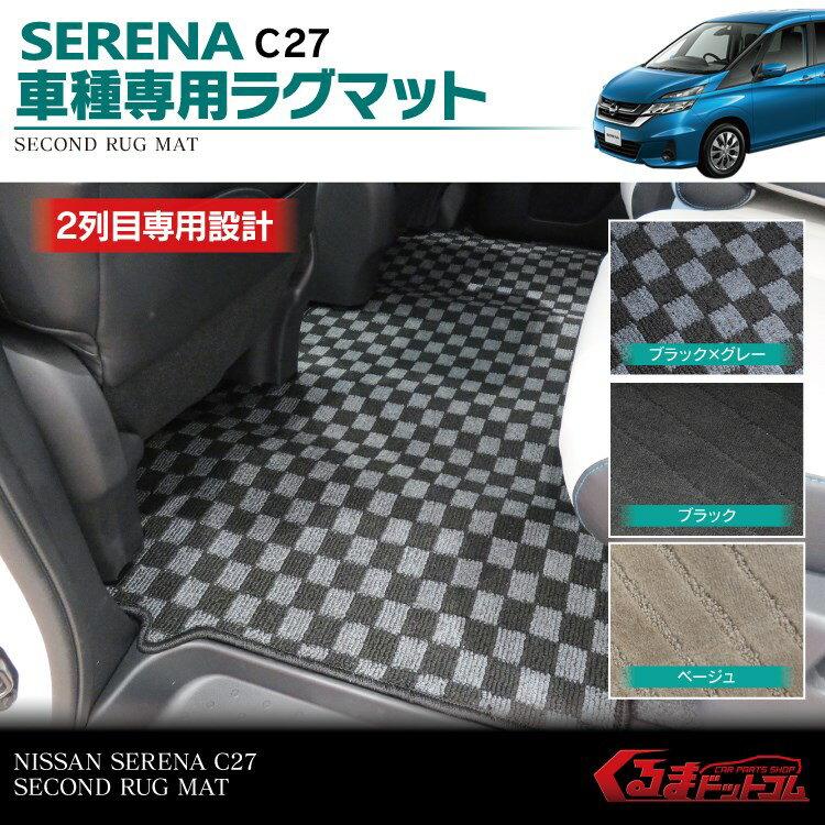セレナ c27 フロアマット ラグマット 専用 セカンドラグマット セカンドマット 1P 内装 カスタム パーツ