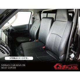 NV350キャラバンシートカバー DX専用 パーツ カスタム シートカバー 7P キャラバン NV350 DXシートカバー 座席カバー 本革調 アクセサリー 内装パーツ ドレスアップパーツ カスタムパーツ