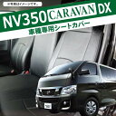 NV350キャラバン DX専用 シートカバー 7P ブラック CARAVAN NV350キャラバン DX専用 本皮調 内装 パーツ