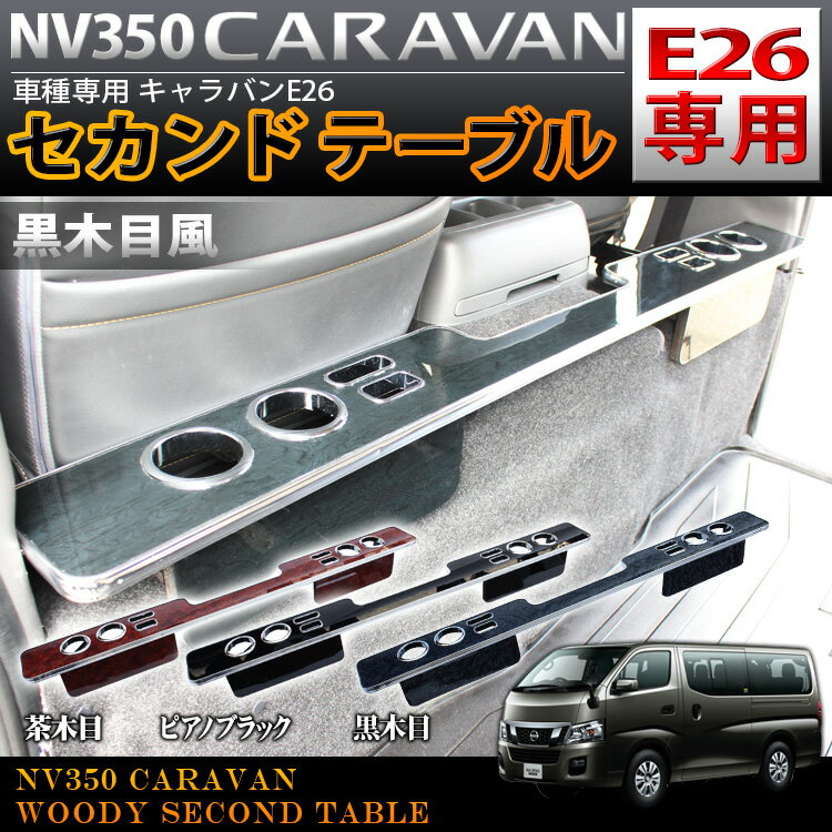 NV350キャラバン セカンドテーブル ドリンクホルダー付き ホール付き カラー4色 NV350 キャラバン E26