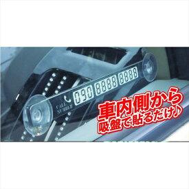 【送料無料】 携帯電話 カードプレート 駐車 畜光 シルバー ゴールド 【ネコポス対応】