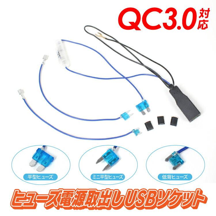 ヒューズ 電源取り出し USBソケット QC3.0 15A 平型ヒューズ ミニ平型ヒューズ 低背ヒューズ 全3種類 対応 USB電源 USB 電源 ケーブル ヒューズ電源 平型 ミニ平型 低背型