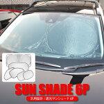サンシェード車日除け全窓カバーフロントガラスフロントサイドリアサイドリア遮光紫外線対策UVカット折りたたみワイヤタイプ収納バッグ付きアクセサリー