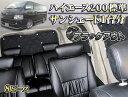 【送料無料】 ハイエース 200系 標準 日よけサンシェード 車 サンシェード 車のサンシェード フロントサンシェード サ…