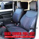【予約】 新型ジムニー シートカバー ジムニー JB64 JB74 座席カバー ジムニーJB64 ジムニーシエラJB74 ジムニーシエ…