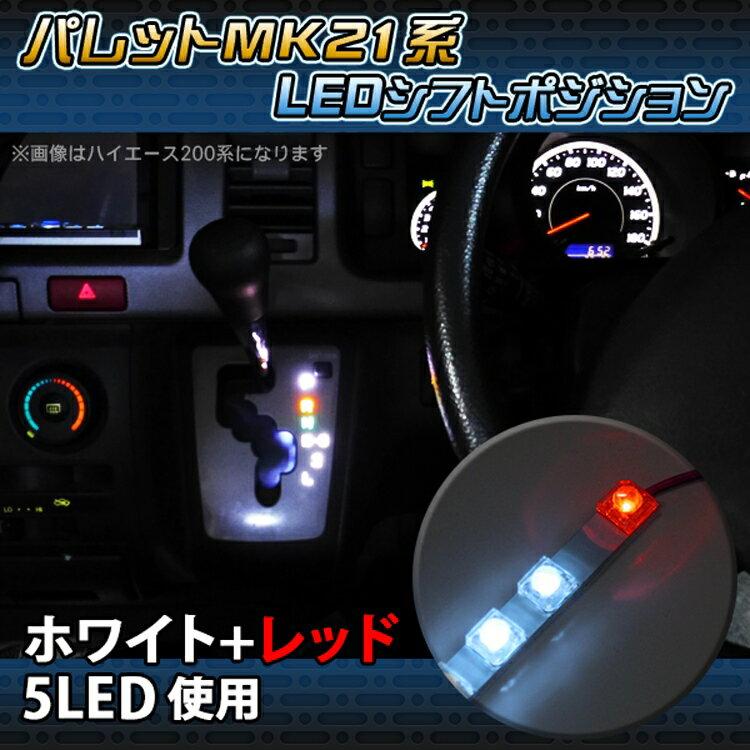 スズキ パレット MK21 LED シフトポジション 5灯 車種専用 LEDシフトポジション パーツ カスタム 車種 LEDシフトポジション 専用 LEDシフトポジション ホワイト&レッド