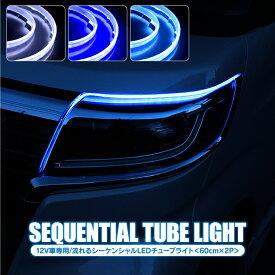 シーケンシャルウインカー テープ シリコン LED テープライト 汎用 シーケンシャル LED 流れるLEDテープ シリコン ウィンカー連動 60cm 2本セット 防水 LEDチューブライト シーケンシャルledテープ シリコンタイプ