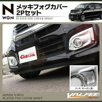 Honda N wagon N-WGN JH1 custom parts plated fog lights fog cover 2 p-plated carbon NWGN
